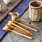 功夫茶具配件六件套茶漏茶針茶夾茶匙手工竹編套裝悟土 道禾生活館