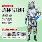 加厚馬蜂服防蜂服全套透氣專用抓胡蜂虎頭蜂衣防護衣服連體帶風扇 小山好物