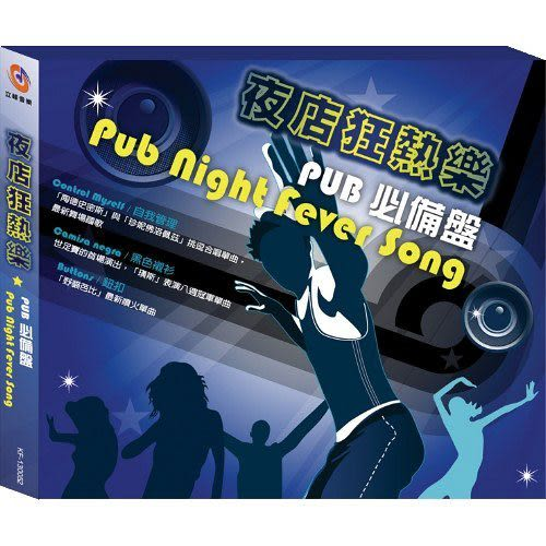 夜店狂熱樂 CD (音樂影片購)