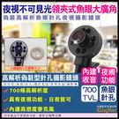 【台灣安防】監視器 700條 不可見光 領夾式 魚眼大廣角針孔 700條 針孔攝影鏡頭 內建收音功能