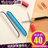 便攜筆造型剪刀 迷你 隨身 筆型 安全文具 攜帶式 外出 旅行