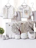 新生兒衣服保暖套裝棉質初生寶寶0-3個月6秋冬季禮物滿月禮盒【快速出貨】