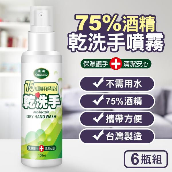 台灣製造75%酒精乾洗手噴霧隨身噴瓶100ml(6瓶組)【MP0339U】(SP0259UL)