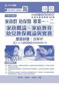 家政群幼保類專業一、二(家政概論、家庭教育、幼兒教保概論與實務)歷屆試題含解析本
