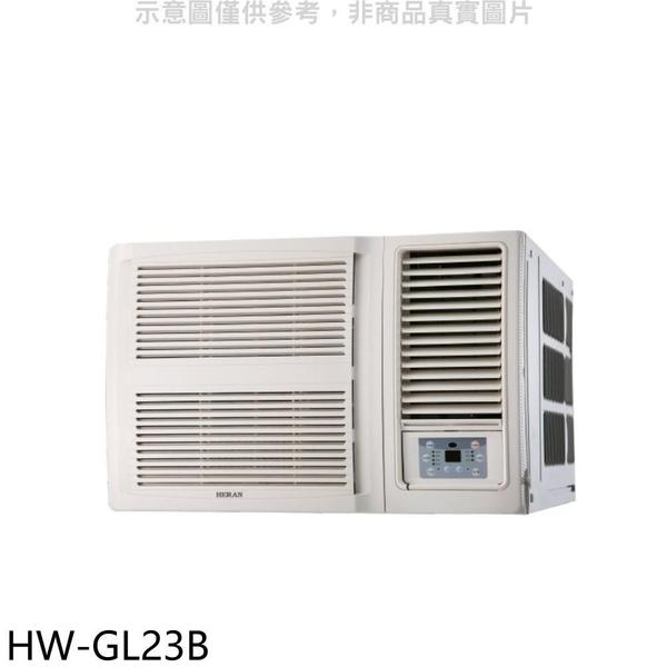 【南紡購物中心】禾聯【HW-GL23B】變頻窗型冷氣3坪(含標準安裝)