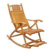 竹躺椅摺疊椅成人陽台搖椅老人午休椅靠椅午睡搖搖椅懶人椅逍遙椅igo 3c優購