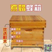 煮蠟杉木標準中蜂蜂箱密蜂具全套十框養蜂工具蜜蜂箱平箱專用 JD 一件免運
