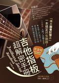 吉他指板超解密手冊完全版