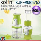 【信源】Kolin歌林 隨行杯多功能食物調理機 KJE-MNR5753