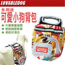 【 培菓平價寵物網 】Ldog》多用途可愛小狗背包-7公斤以下適用