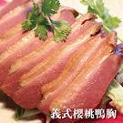 【櫻桃鴨胸】法式/義式餐廳料理。嚴選台灣...
