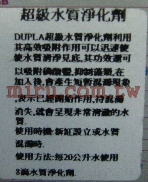 【西高地水族坊】Dupla超級 水質淨化劑 (10ml)(澄清劑、清徹劑)