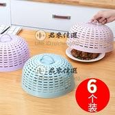 6個裝桌罩防塵菜罩家用剩菜罩 食物菜蓋蒼蠅餐桌飯菜罩子飯罩【君來佳選】