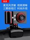 高清視頻攝像機電腦臺式機筆記本內置帶麥克風話設備夜視直播美顏家用usb外置免驅動 安雅