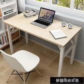 電腦桌 電腦桌台式家用臥室書桌簡約現代辦公桌學生宿舍寫字桌簡易小桌子 【全館免運】