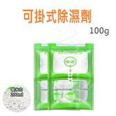 可掛式衣物除濕劑防潮袋(6入)