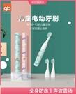 好孩子兒童電動牙刷防水軟毛小孩嬰兒寶寶刷牙神器2-3-6-10歲以上 童趣屋