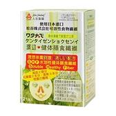 人生製藥渡邊 健體膳食纖維(21包/盒)【媽媽藥妝】