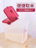 裝米桶家用20斤30儲米缸面粉罐防潮防蟲密封收納箱米盒子米箱面桶 歐亞時尚