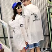 『潮段班』【HJ042703】韓版素色背後有LOGO情侶連帽風衣長版防曬外套