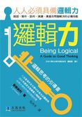 (二手書)邏輯力:邏輯思考的入門書