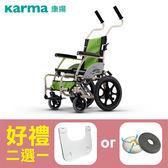 【康揚】鋁合金輪椅 兒童輪椅 小淘憩 KM-7501 ~ 超值好禮2選1