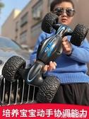 四驅越野車遙控汽車7-10歲特技扭變車漂移攀爬賽車兒童玩具車男孩 MKS萬聖節狂歡
