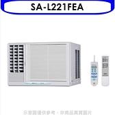 《全省含標準安裝》台灣三洋【SA-L221FEA】定頻窗型冷氣3坪電壓110V左吹