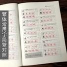 字帖 800字繁體字練字帖常用字簡繁對照硬筆書法臨摹鋼筆字帖書法 歐歐
