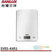 SANLUX 台灣三洋 數位料理秤 SYES-K451