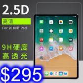 平板鋼化玻璃膜 蘋果 (2018) iPad pro 12.9吋 螢幕防護 保護貼 平板貼膜 防刮防爆