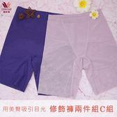 華歌爾-雙12大省團美臀 64-82 修飾褲2件組(C組)用美臀吸引目光-限時優惠QE0980-AA