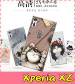 【萌萌噠】SONY Xperia XZ / XZS  彩繪磨砂手機殼 PC硬殼 卡通塗鴉 超薄防指紋 保護套 手機套