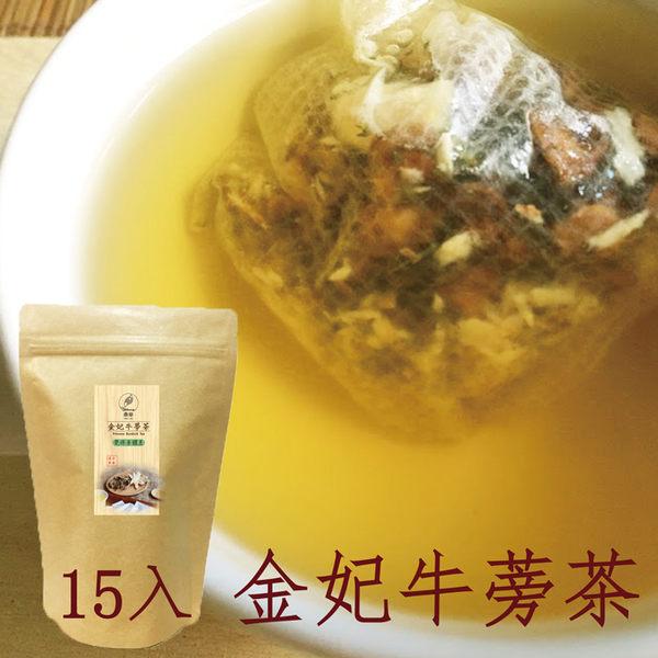 金妃牛蒡茶15入