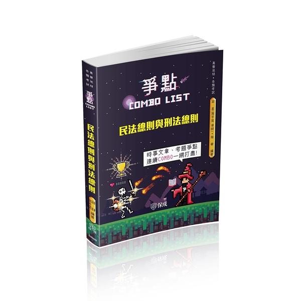 民法總則與刑法總則-爭點Combo list-2021高普考.各類特考(保成)