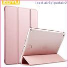 蘋果 ipad air2 保護套 ipad air1平板ipad5 /ipad6 皮套 超薄 贈高清膜  E起購