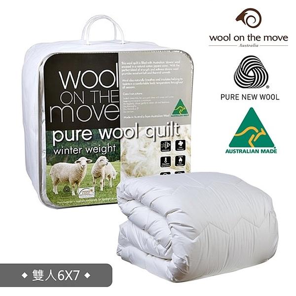 【澳洲Wool on the Move】國際羊毛局認證100%純羊毛被雙人加厚加重款3.8公斤(雙人6x7)