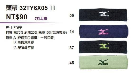 MIZUNO 美津濃 頭帶 黑X綠 (限購二個) 32TY6X0537 [陽光樂活]