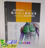 [COSCO代購] W120241 藝用3D人體解剖書