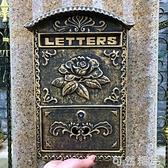 歐式別墅鑄鋁信箱室外鐵藝掛牆帶鎖報箱田園鍍鋅防雨復古郵筒 雙12全館免運