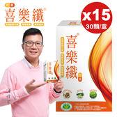 專品藥局 DV 笛絲薇夢 喜樂纖30顆X15盒 (實體店面公司貨)【2012524】