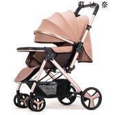 雙向嬰兒推車可坐可躺輕便折疊嬰兒車