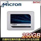 【南紡購物中心】Micron 美光 MX500 250G 2.5吋 SATA SSD固態硬碟(讀:560M/寫:510M/TLC)