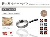 日本 柳宗理 SORI YANAGI 三層鋼 片手鍋/平底鍋 IH(霧面‧附不銹鋼蓋)(18cm)《Mstore》