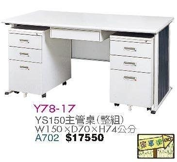 [ 家事達]台灣 【OA-Y78-17】 YS150主管桌(整組) 特價---已組裝限送中部