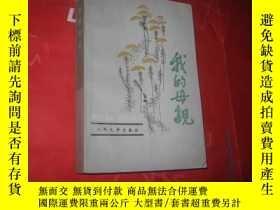 二手書博民逛書店罕見我的母親印數5000冊Y11011 魏中天 人民文學出版社