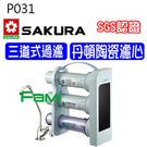 【fami】櫻花淨水 P031 健康型活化淨水器
