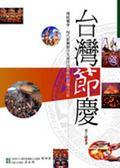 (二手書)台灣節慶