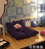 韓式六格創意懶人沙發床臥室榻榻米飄窗墊摺疊多功能沙發送抱枕   igo 小時光生活館