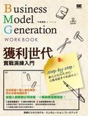 (二手書)獲利世代實戰演練入門 Business Model Generation Work Book